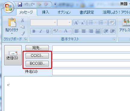 メール cc 意味